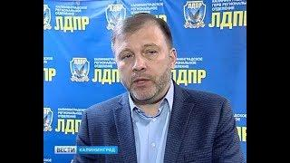 Калининградскую область посетил депутат Государственной думы от ЛДПР Александр Курдюмов