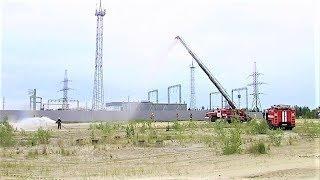 Виновата молния - пожарные Покачей потушили условный огонь на электростанции
