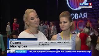 В Саранске завершился фестиваль современной хореографии «Новая Лиса»