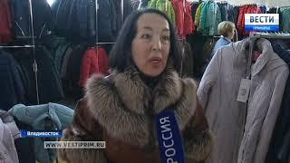 Приморцев приглашают обновить гардероб верхней одежды