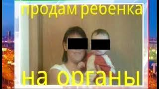 В соцсетях появилось объявление о продаже ребенка на органы в Челябинске