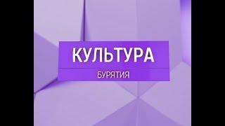 Вести Бурятия. Культура. Эфир 10.12.2018