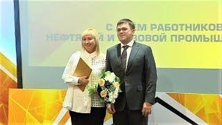 В Нижневартовске поздравили работников «Самотлорнефтегаза»