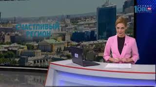 Южный Урал признан счастливым регионом