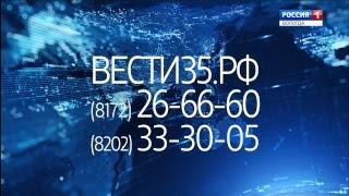 Вести - Вологодская область ЭФИР 26.02.2018 14:40