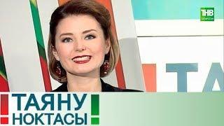 Предприниматели. Таяну ноктасы 01/03/18 ТНВ