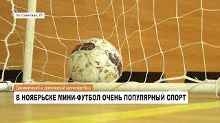 Спорт как образ жизни - Мини-футбол