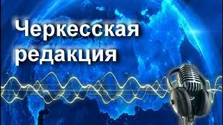 "Радиопрограмма ""Вечен Ваш подвиг"" 23.04.18"