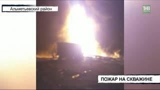 Пожар на скважине недалеко от села Верхняя Мактама Альметьевского района - ТНВ
