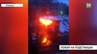 Пять домов остались без электричества в результате пожара на трансформаторной подстанции - ТНВ