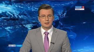 Вести-Томск. Выпуск 17:20 от 13.02.2018
