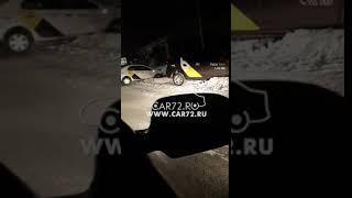 ДТП Яндекс.Такси + Яндекс.Такси в Тюмени
