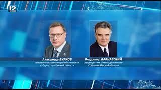 Омск: Час новостей от 24 мая 2018 года (17:00). Новости