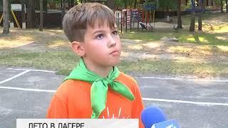 В детском оздоровительном лагере имени Гагарина открылась вторая смена