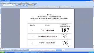 Подведение итогов конкурса «Селфи с избирательного участка» от «Пенза-Пресс»