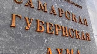 Сегодня состоится пленарное заседание Самарской губернской думы