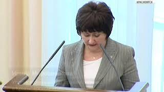 Доклад Уполномоченного по правам ребёнка в Красноярском крае Ирины Мирошниковой