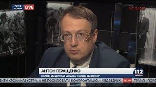 Геращенко о ДТП с участием автомобиля Пинзеника