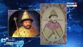 Смоленский краевед нашел истинную родину Бориса Годунова?