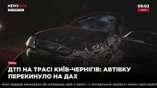 ДТП на трассе Киев-Чернигов: есть пострадавшие 07.05.18