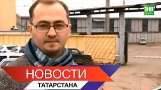 Новости Татарстана 15/10/18 ТНВ