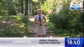 «Вести: Приморье»: Во Владивостоке вступит в силу «самый глупый закон мира»?