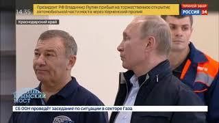 Владимир Путин прибыл на открытие Крымского моста