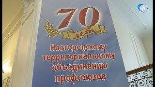 Новгородским профсоюзам исполнилось 70 лет