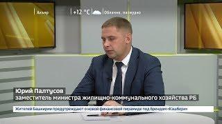 Интервью с замминистра ЖКХ РБ Юрием Палтусовым