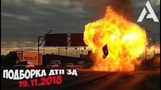 ДТП. Подборка аварий за 19.11.2018 [crash November 2018]