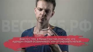 Минтруда предложило выдавать премии некурящим сотрудникам