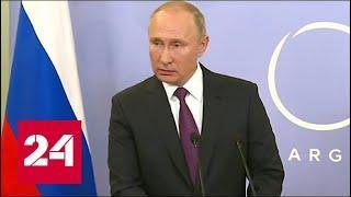 Путин прокомментировал дело Хашогги - Россия 24