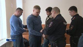 В Уфе вынесли приговор за хищение свыше 300 млн рублей у членов ЖСК «Дуслык-Строй»