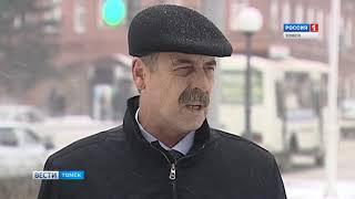 Вести-Томск, выпуск 20:45 от 02.11.2018