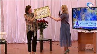 Областной форум «Искусство быть женщиной» собрал представительниц прекрасного пола со всех районов