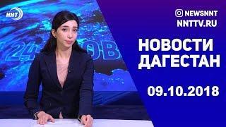 Новости Дагестан 09.10.2018 год