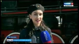 В Астрахани прошла выставка железнодорожного транспорта