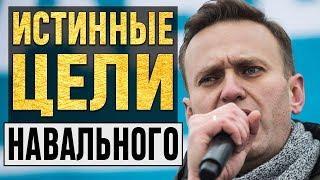 Кто такой Навальный?  Политик vs. Блогер? Цели Навального. Оппозиция ФБК политика сегодня Навальным