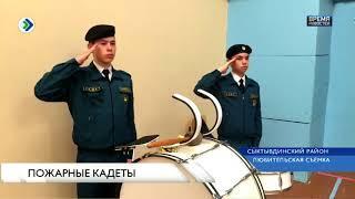 Пожарные кадеты в Коми