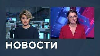 Новости от 29.08.2018 с Еленой Светиковой и Лизой Каймин