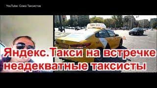 ДТП с Яндекс.Такси  / неадекватные таксисты