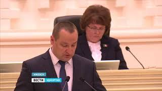 Депутаты Госсовета Удмуртии одобрили поправки в бюджет на 2018 год