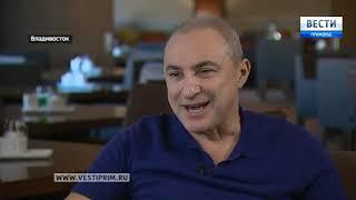 Михаил Турецкий признался в любви к Владивостоку и сравнил его с Каннами и Монтекарло