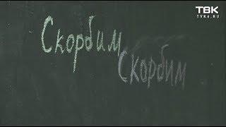 реакция красноярцев на трагедию в городе Керчь