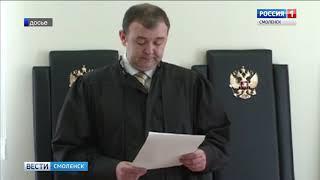 Место председателя Смоленского областного суда остается вакантным
