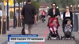 Население Калининградской области приближается к миллиону