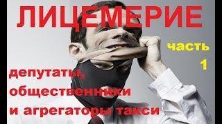 """Лицемерие или популизм на тему """"ДТП Такси на Ильинке""""? / 1 часть"""