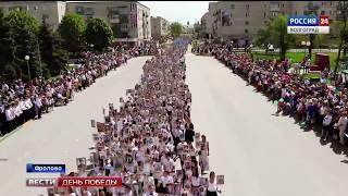 Во Фролово прошел парад, посвященный 73-й годовщине Великой Победы