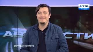 "Программа ""Автовести"" от 11 октября 2018 года"