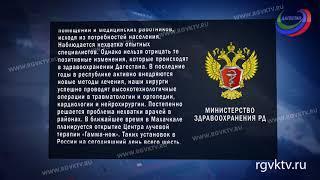 Министерство здравоохранения Дагестана выступило с официальным заявлением